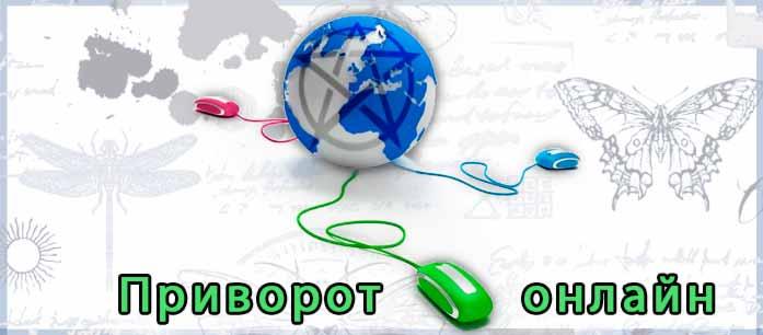Приворот онлайн в интернете