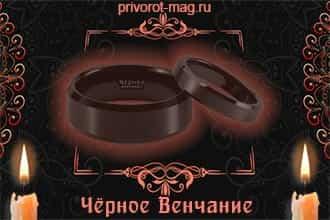 Чёрное венчание сатанинская свадьба
