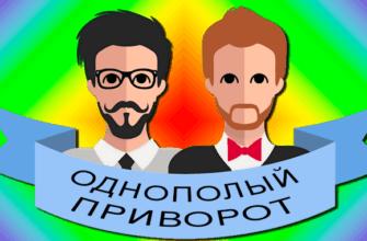 Однополые отношения и однополый приворот