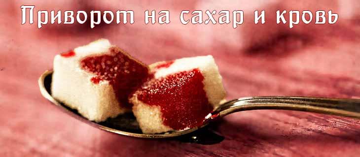 Приворот на сахар и кровь