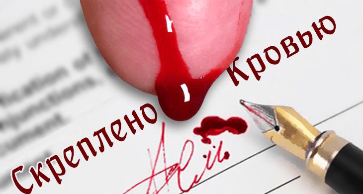 любовные заговоры на кровь